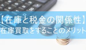 【在庫と税金の関係性】在庫買取をすることのメリット