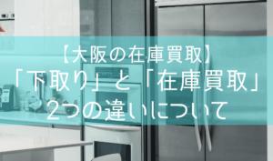 【大阪の在庫買取】「下取り」と「在庫買取」2つの違いについて