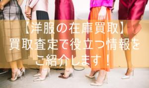 【洋服の在庫買取】買取査定で役立つ情報をご紹介します!
