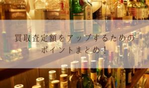 【お酒の在庫買取】買取査定額をアップするためのポイントまとめ!