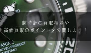【腕時計の在庫買取】買取相場や高価買取のポイントを公開します!