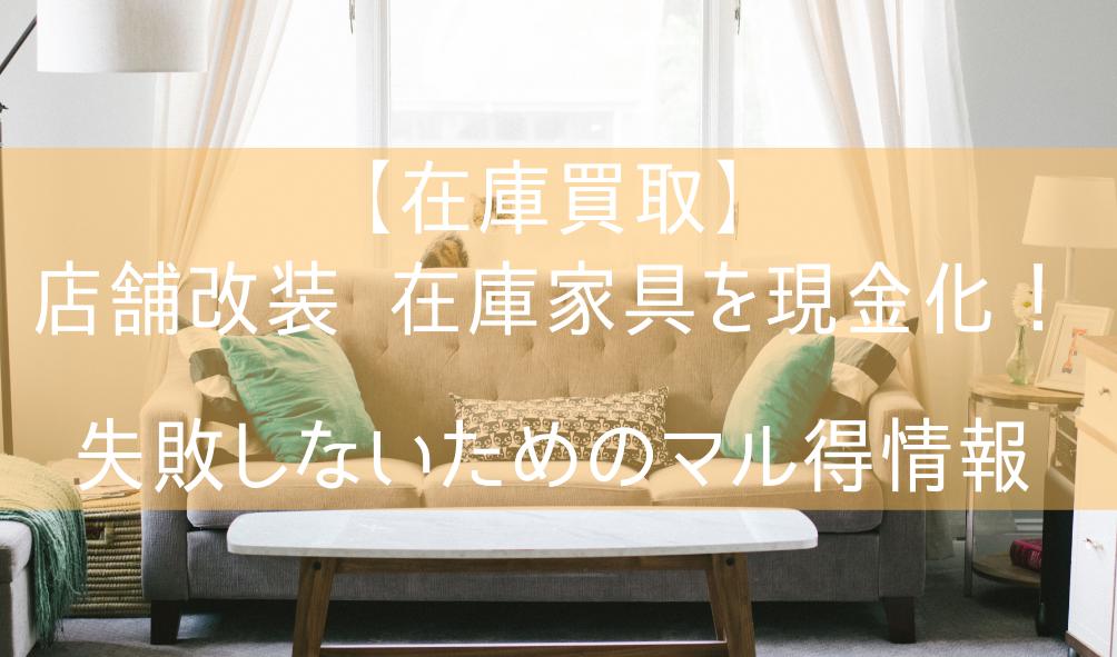 【在庫買取】店舗改装、在庫家具を現金化!失敗しないためのマル得情報