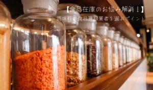 【食品在庫のお悩み解消!】調味料の食品買取業者を選ぶポイント