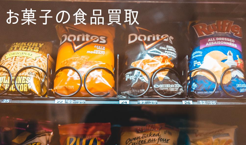 【贈答品、ギフト用もOK!】お菓子の食品買取は千賀屋にお任せください!