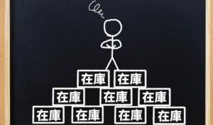 【在庫買取業者の選び方】在庫管理にお悩みの方必見!スマートな在庫買取方法とは?