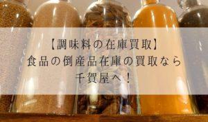 【調味料の在庫買取】食品の倒産品在庫の買取なら千賀屋へ!