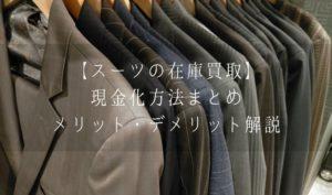 【スーツの在庫買取】現金化方法まとめ|メリット・デメリット解説