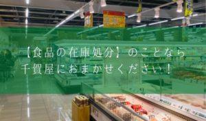 【食品の在庫処分】のことなら千賀屋におまかせください!